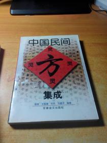 中国民间灵方集成
