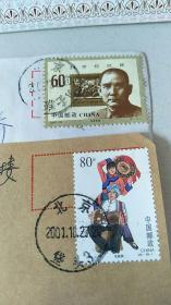 1999-20 20世纪回顾-辛亥革命+贴有面值80分《毛南族》邮票的实寄封 合售