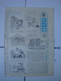 1987年12月23日《刺玫瑰》(终刊号)