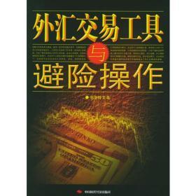 外汇交易工具与避险操作