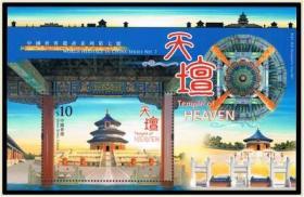 【香港2018年天坛邮票小型张】