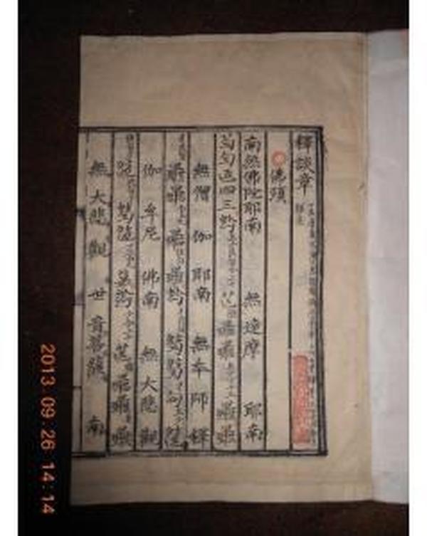 释谭章 古琴谱 抄本