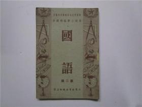 高级小学临时课本 国语 第二册(1951年上海初版)