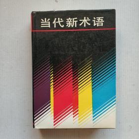 《当代新术语》大32开本精装带护封 1988年一版一印 品好