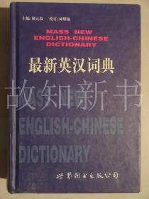 最新英汉词典  (正版现货)