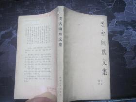 老舍幽默文集(方成插图,内品佳,一版二印)