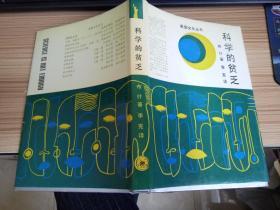 【美国文化丛书】《科学的贫乏》精装 仅印1100册