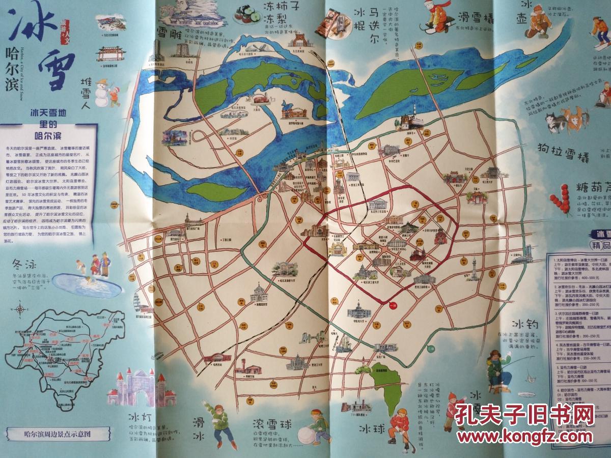 哈尔滨冰雪 手绘地图 哈尔滨地图 哈尔滨市地图 哈尔滨旅游图