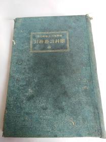 民国日文版《眼科诊疗指针》一册----包邮