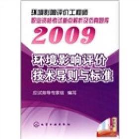 2009环境影响评价技术导则与标准