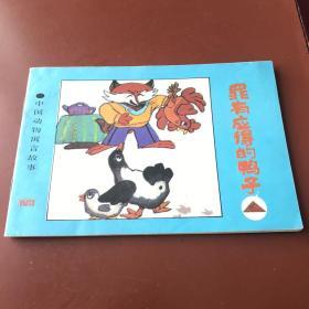 罪有应得的鸭子-中国动物寓言故事