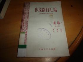 传统剧目汇编 越剧 第五集---1959年1版1印---馆藏书,品以图为准