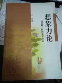 比较诗学丛书:想象力论-大江健三郎的小说方法 作者 王琢 签名本 签赠本