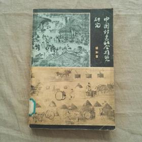 中国封建社会形态研究