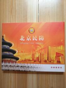 北京民防【邮票珍藏册】