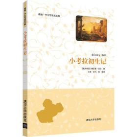 Little Koala Newborn (Illustration · Chinese Guide English Version)