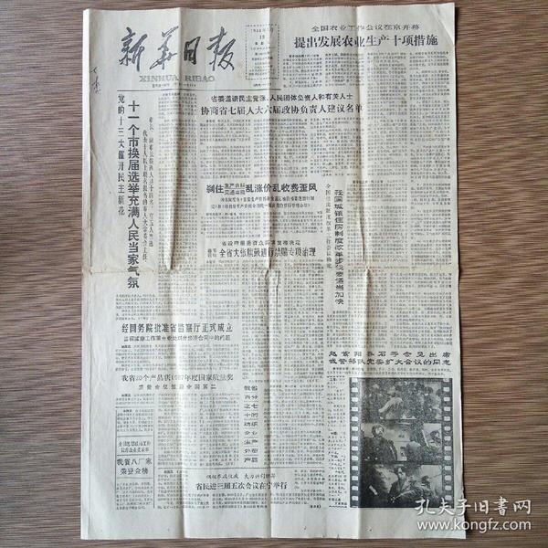 新华日报 1988年1月19日 今日四版(省监察厅正式成立、在实践中坚持和发展马克思主义、著名科学家卢衍豪杨敬之在地学领域拼搏五十载)