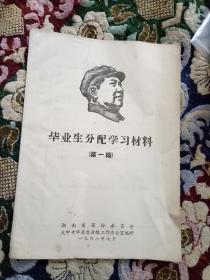 文革资料: 毕业生分配学习材料[第一期]