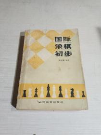 国际象棋初步(一版一印)