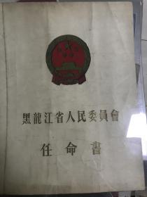 黑龙江省人民委员会  李范五 任命书 1960年!16开!