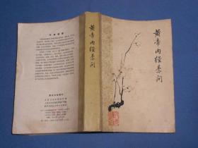 黄帝内经素问--63年版81年4印