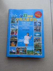 (最新版)21世纪少年儿童百科(库存书.未翻阅)封面有摔破.内页基本全新.品相以实物照片为准.