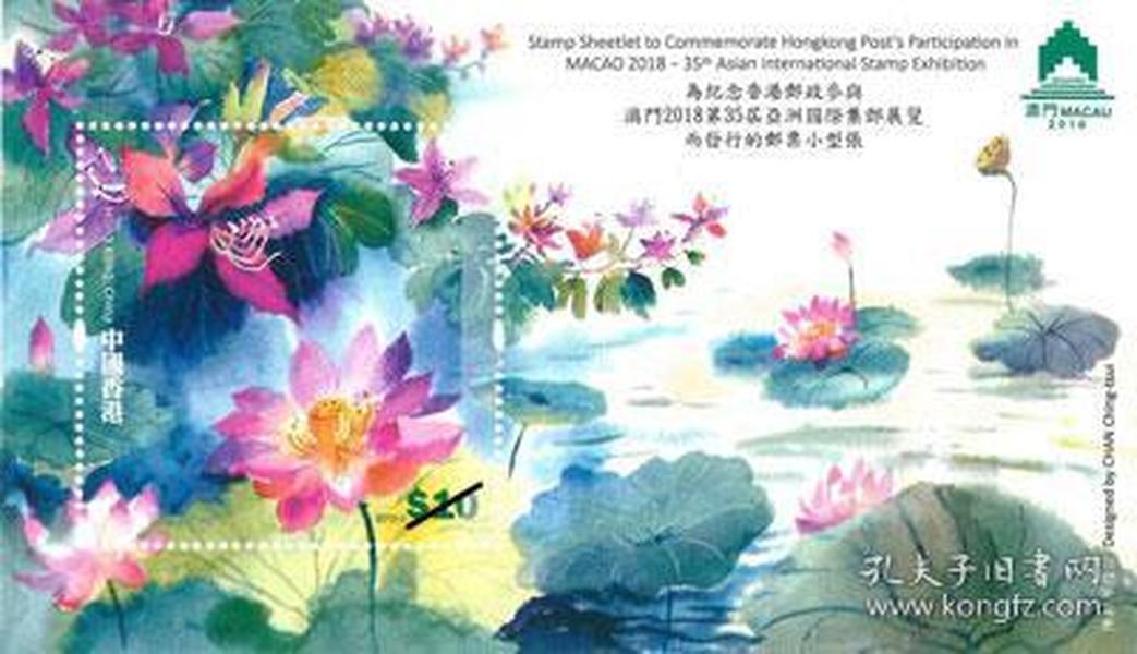 【香港 2018年 澳门第35届亚洲国际集邮展览 邮票小型张 莲花紫荆花 全新十品】