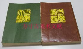现货篆刻精品  古玺汇编 古玺文编 文物出版社1981年平装 1版1印两册全