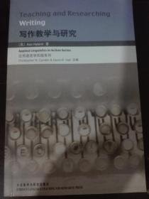 写作教学与研究--应用语言实践系列(英文版)