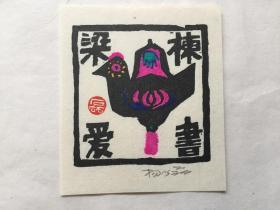 小版画藏书票:杨以磊、签名木刻藏书票原作《梁栋爱书》