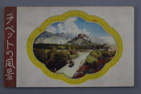 《西藏风光》西藏风景 日文版 1958年第一版  外文出版社出版 彩色明信片12张