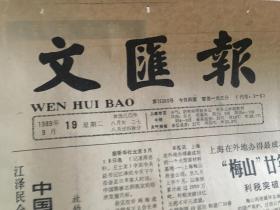 文汇报1989年9月19日   1-4版