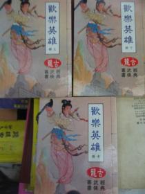 古龙名著  欢乐英雄  快泽版3册全,包快递