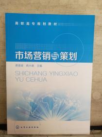 市场营销与策划(2018.6重印)