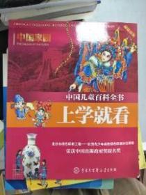 (正版现货~)中国儿童百科全书·上学就看中国家园