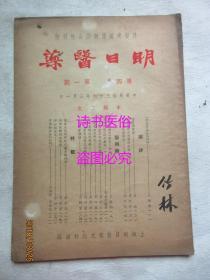 明日医药:第四卷第一期 民国36年(复刊号)