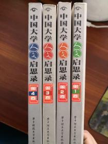中国大学人文启思录 1-4卷