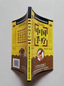 中国手疗/自然疗法首席专家讲座系列