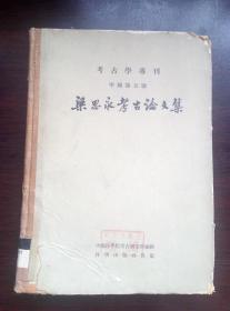 正版 精装 梁思永考古论文集
