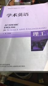 高等学校专门用途英语ESP系列教材:学术英语(理工)