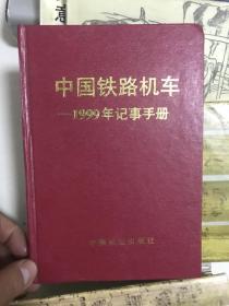 中国铁路机车-1999年记事手册