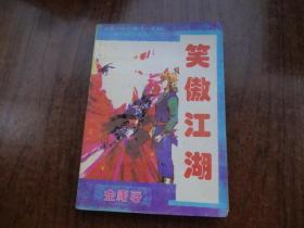 笑傲江湖   第三册   山东文艺版
