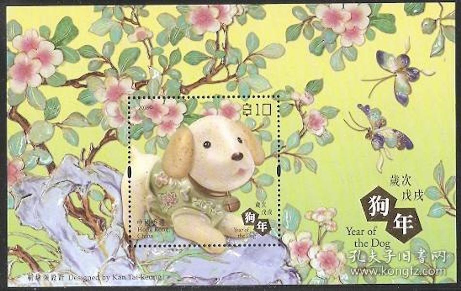 【2018香港邮票,生肖狗,小型张】