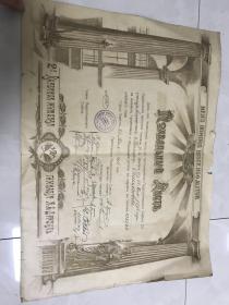 1924年 哈尔滨某俄侨学校毕业证 多俄文签名! 大张!