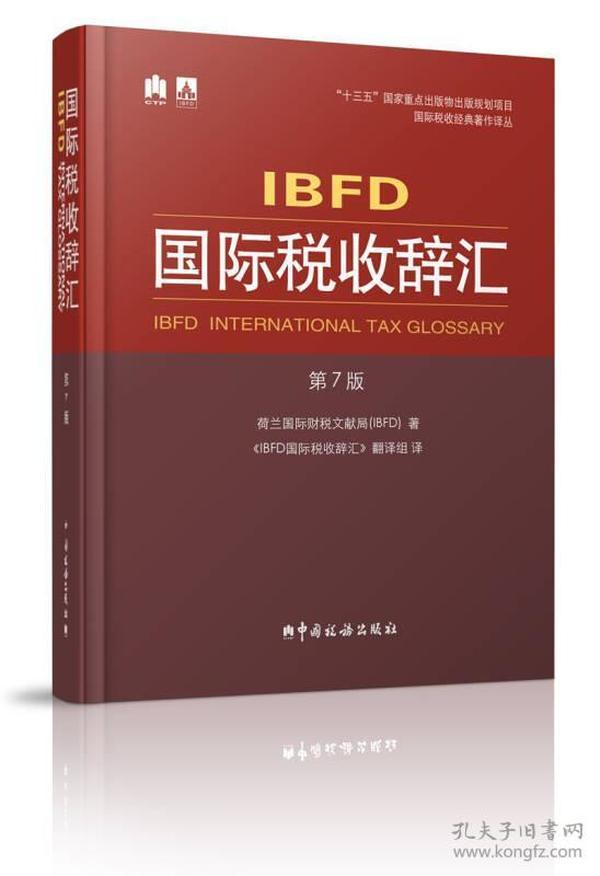 IBFD国际税收辞汇 第七版