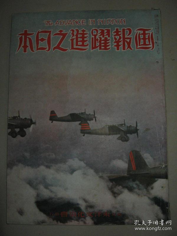 侵华画报 1940年6月《画报跃进之日本》汪精卫汪伪政府南京还都庆祝 北京广东上海