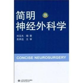 简明神经外科