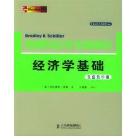 经济学基础(双语教学版,第4版)