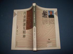 丹青挥洒见精神-文明的探索