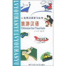实用汉语学习丛书:旅游汉语(汉语、拼音、英语对照版)